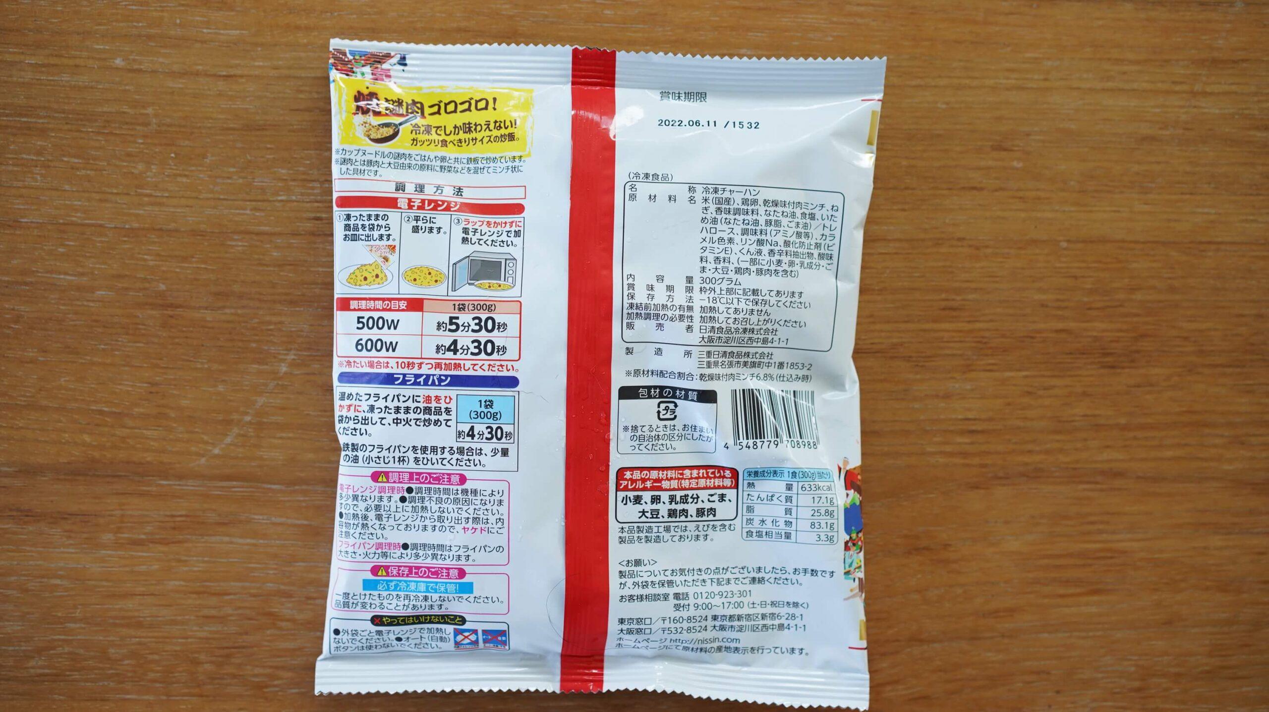日清カップヌードル「謎肉」の冷凍チャーハン「謎肉炒飯」のパッケージ裏面の写真