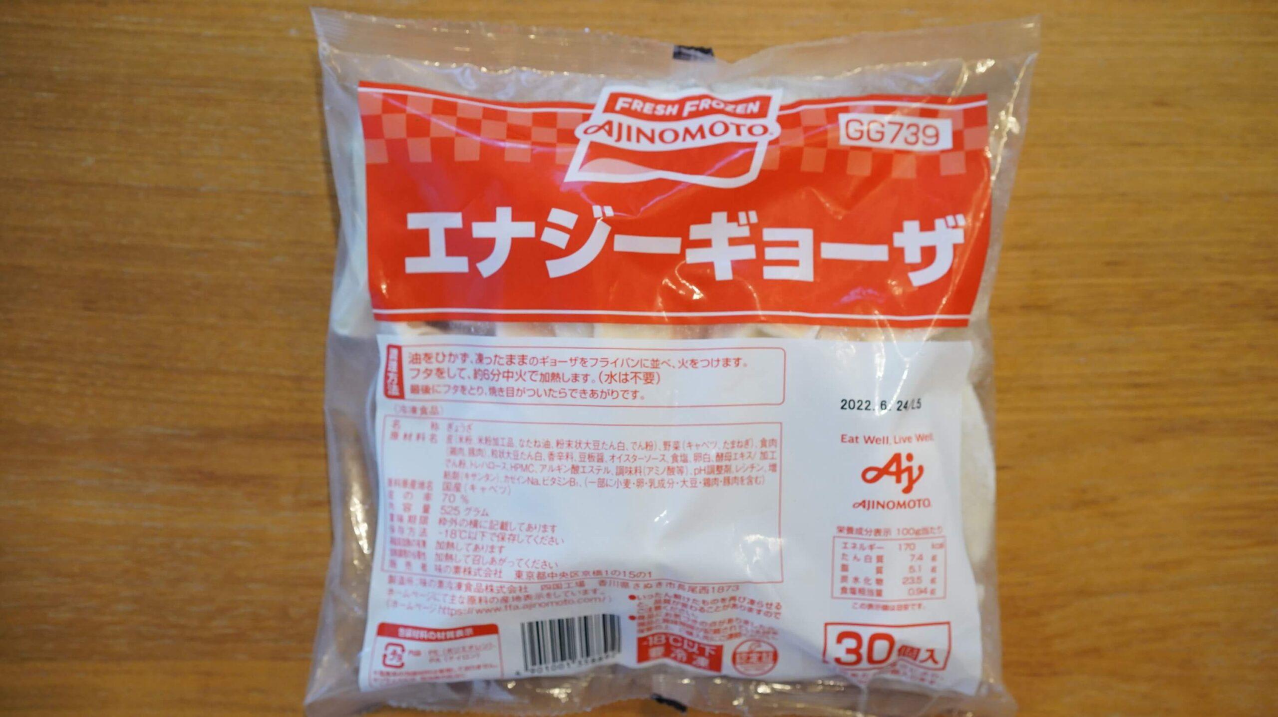 味の素のアスリート向け冷凍餃子「エナジーギョーザ」のパッケージ写真