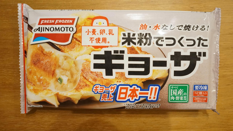 味の素の冷凍食品の餃子「米粉でつくったギョーザ」のパッケージ写真