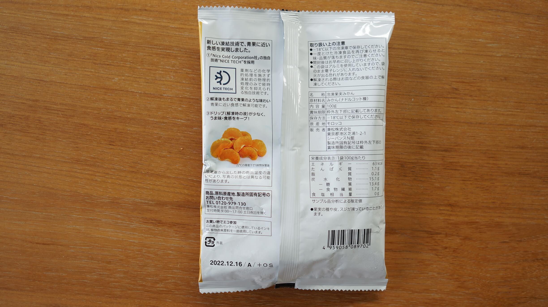 セブンイレブンの「果実そのまま・みかん」のパッケージ裏面の写真