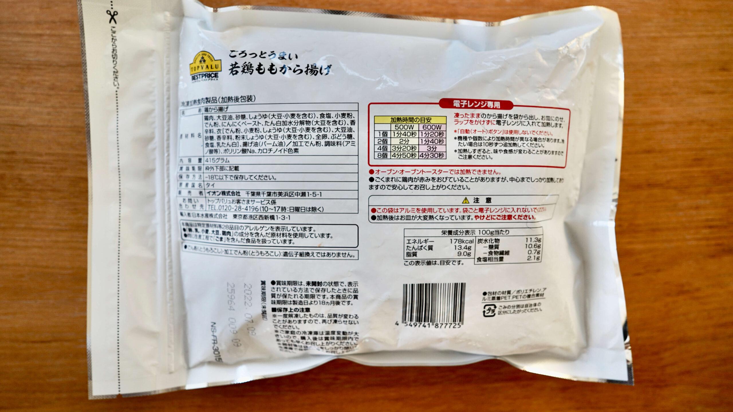 イオン・トップバリュの冷凍食品「ごろっとうまい若鶏ももから揚げ」のパッケージ裏面の写真