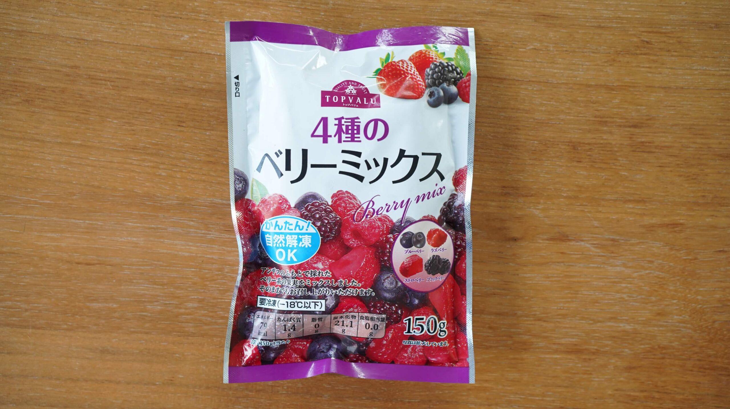 イオン・トップバリュ(TOPVALU)の冷凍食品「4種のベリーミックス」のパッケージ写真