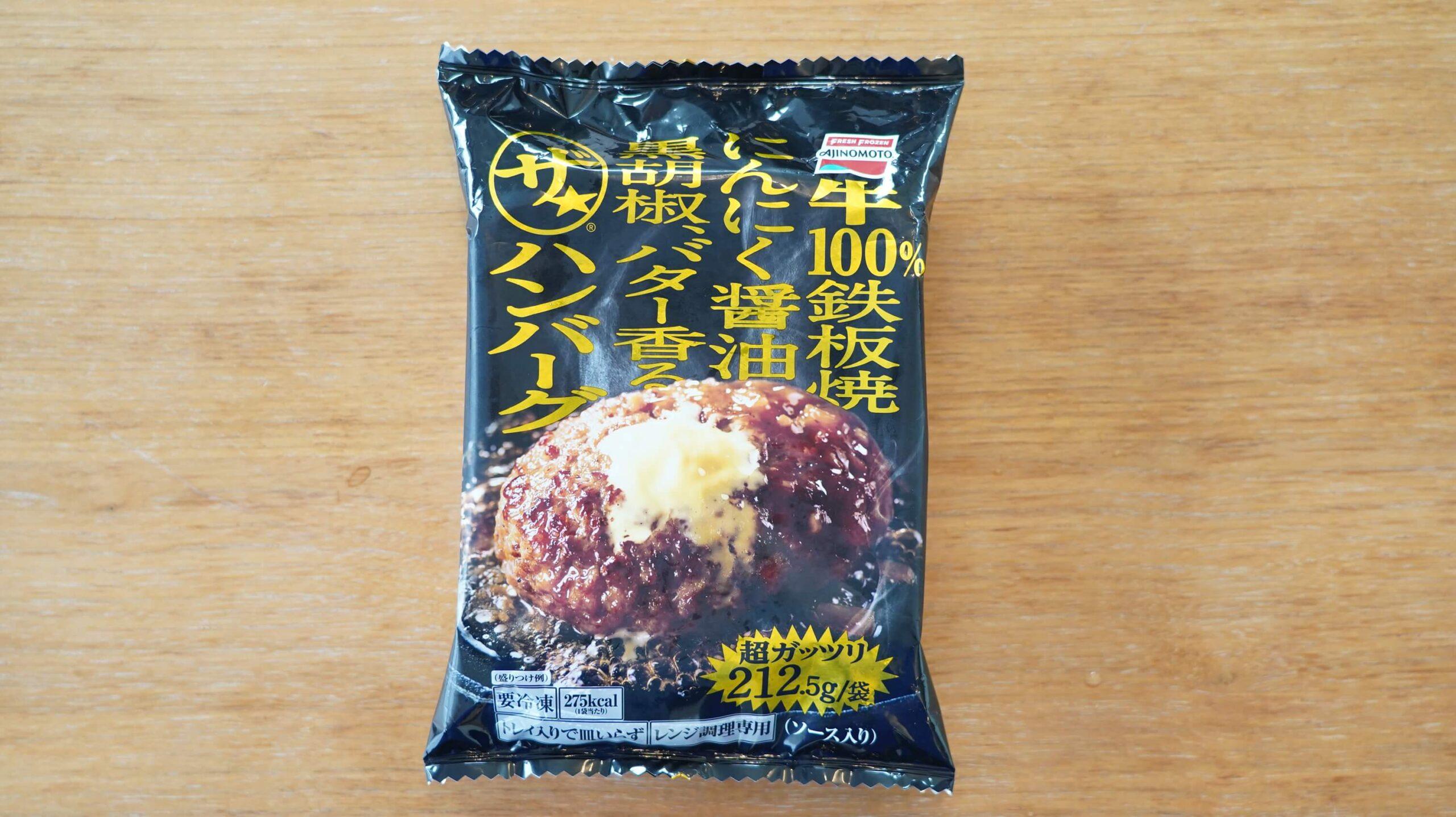 味の素の冷凍食品「ザ★ハンバーグ」のパッケージ写真