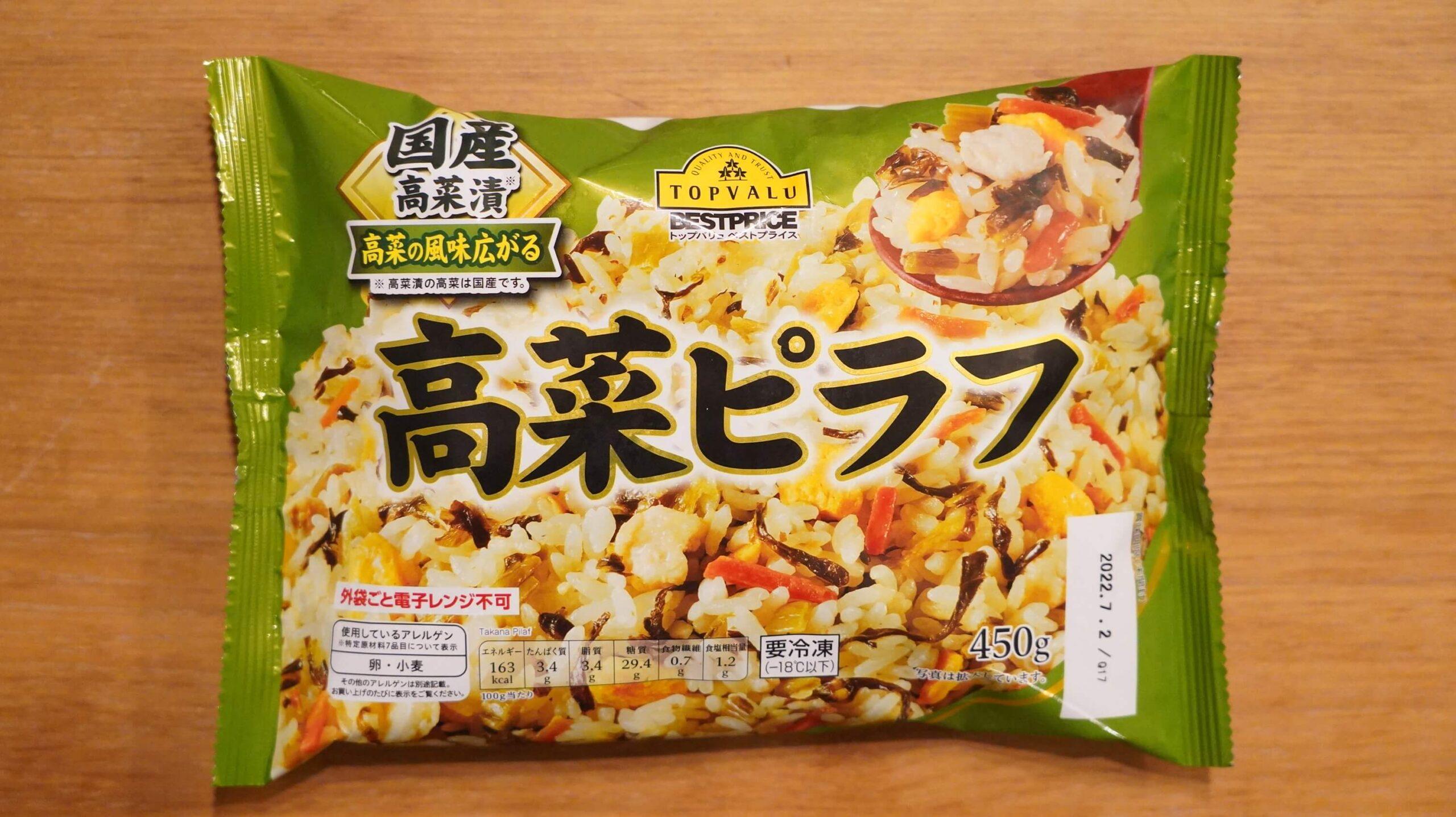 イオン(トップバリュ)の冷凍食品「高菜ピラフ」のパッケージ写真