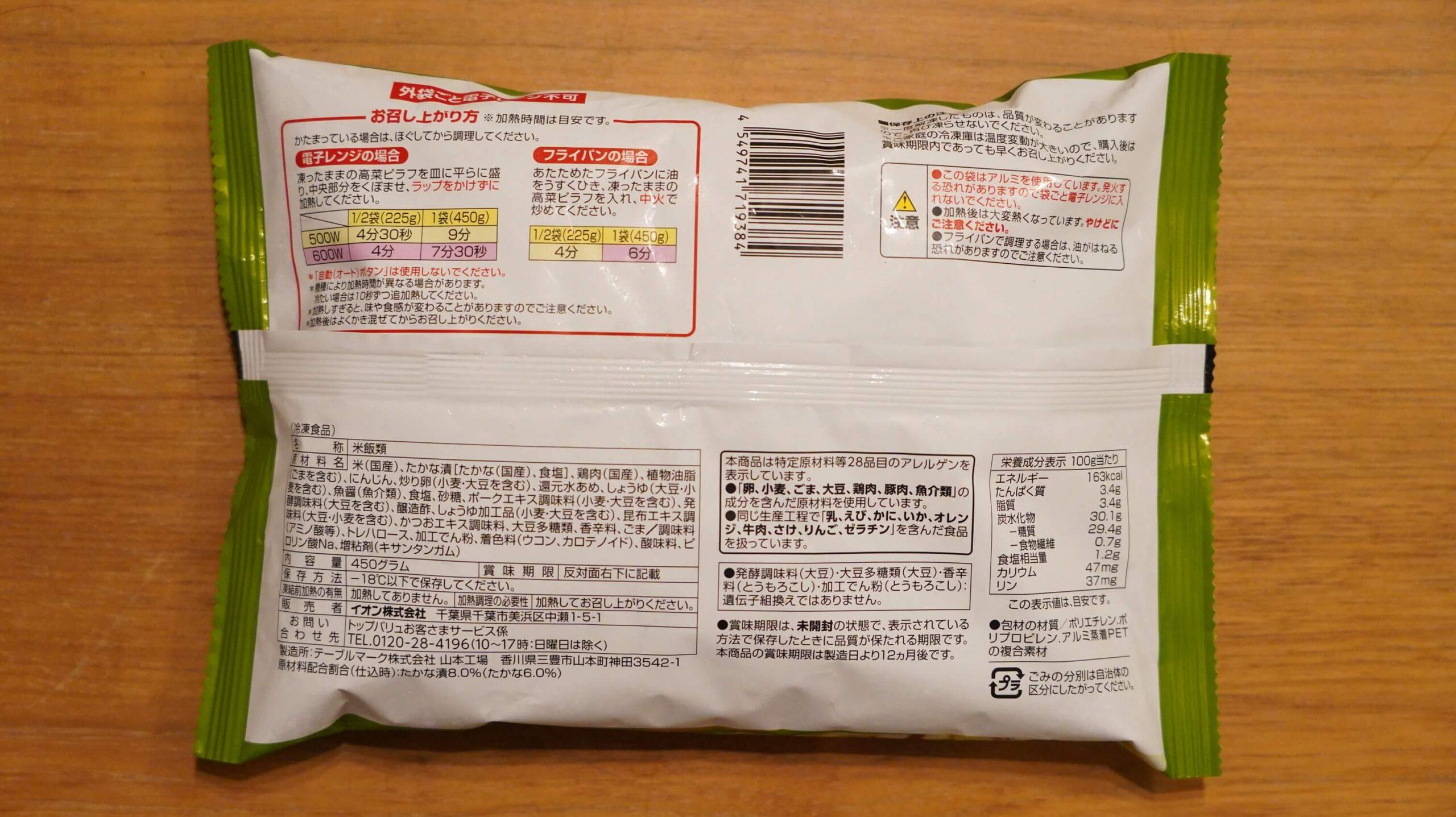 イオン(トップバリュ)の冷凍食品「高菜ピラフ」のパッケージ裏面の写真