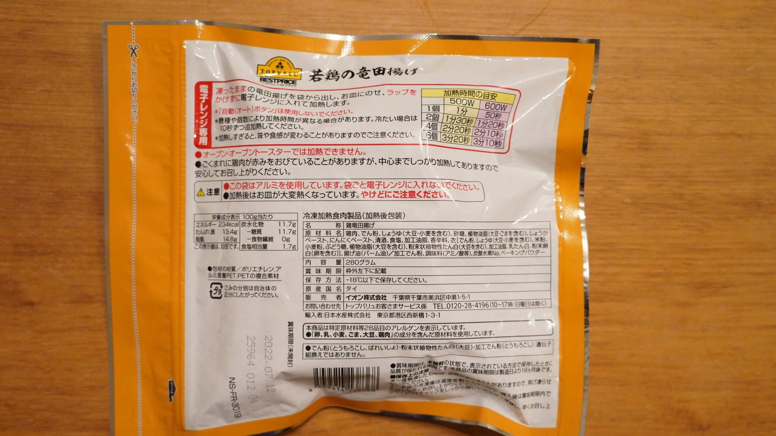 イオン・トップバリュ(TOPVALU)の冷凍食品「若鶏の竜田揚げ」のパッケージ裏面の写真