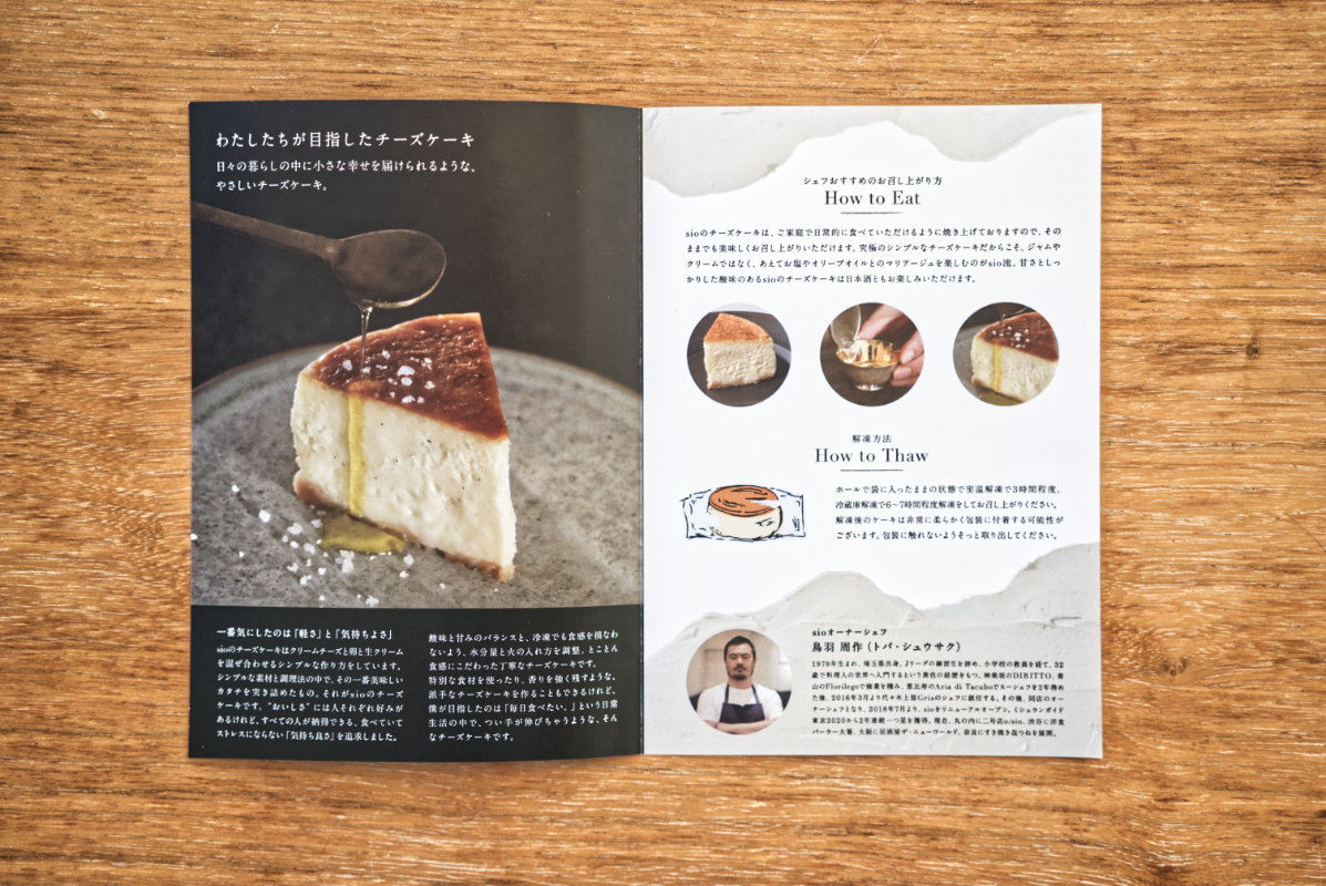 通販で買える美味しいホール・チーズケーキ「東京・代々木上原ミシュラン一つ星フレンチsio鳥羽周作シェフ」の絶品チーズケーキのパンフレットの写真